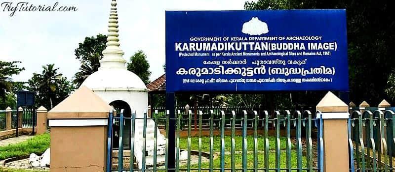 Visiting Karumadikuttan Statue Kerala