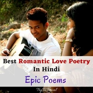 love poem in hindi for gf