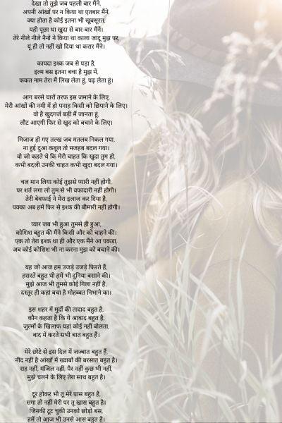 प्यार भरी रोमांटिक कविता (Romantic Love Poem for her in Hindi)