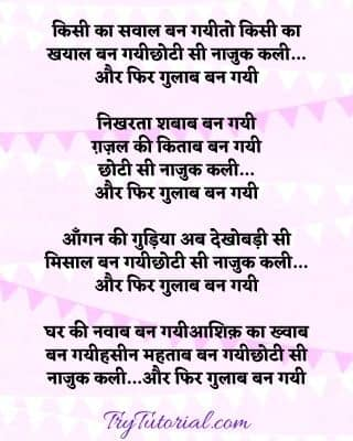 Amazingly cute poems in Hindi