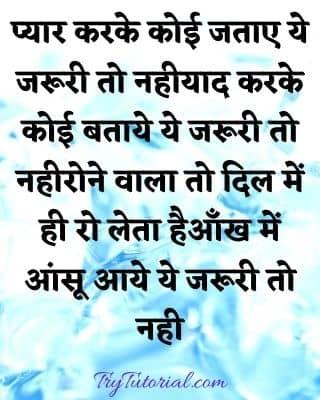 Hindi poems for boyfriend
