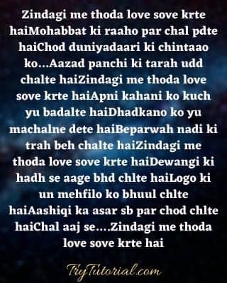 Cute Love Kavita In Hindi
