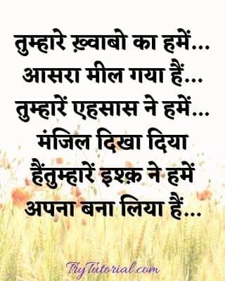 रोमांटिक कविता – Cute romantic poems in Hindi