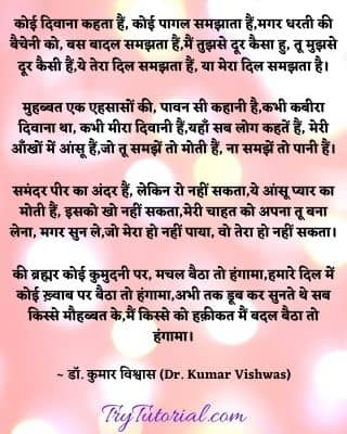 Cute romantic poem in Hindi  by Dr. Kumar Vishwas
