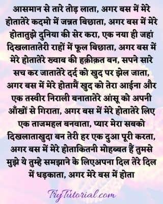 cute love poems in Hindi