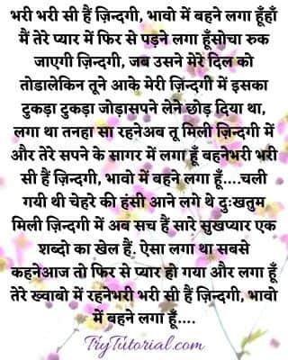 love poem in hindi