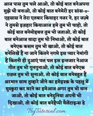 love poems in Hindi