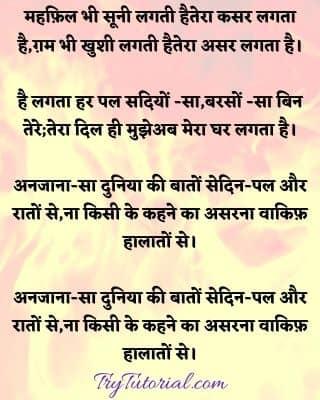 romantic love poem in Hindi